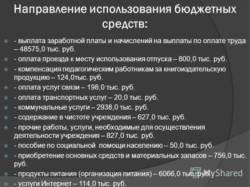 Направление использования бюджетных средств: - выплата заработной платы и начислений на выплаты по оплате труда – 48575,0 тыс. руб. - оплата проезда к месту использования отпуска – 800,0 тыс. руб. - компенсация педагогическим работникам за книгоиздат