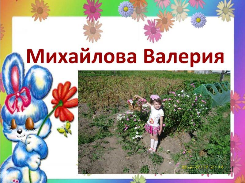 Михайлова Валерия