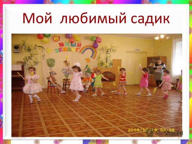 Мой любимый садик 24.09.201210