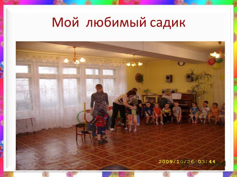 Мой любимый садик 24.09.201211