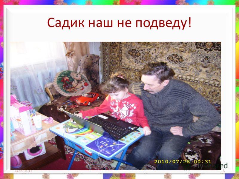 Садик наш не подведу! 24.09.201213