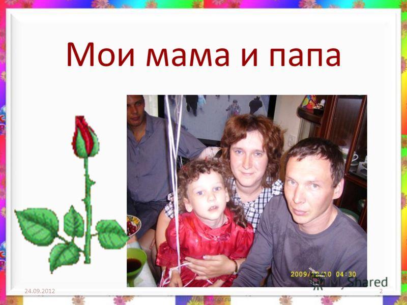 24.09.20122 Мои мама и папа