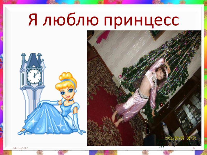 Я люблю принцесс 24.09.20126