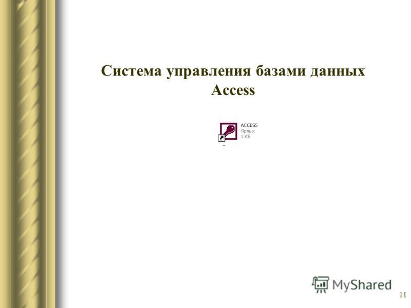 11 Система управления базами данных Access