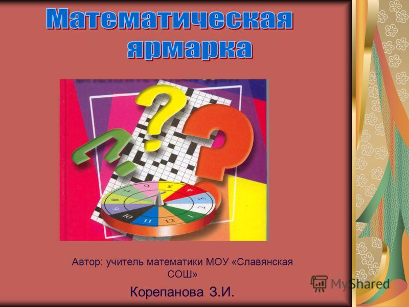 Автор: учитель математики МОУ «Славянская СОШ» Корепанова З.И.
