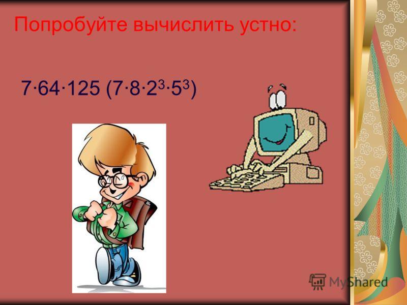 Попробуйте вычислить устно: 764125 (782 3 5 3 )