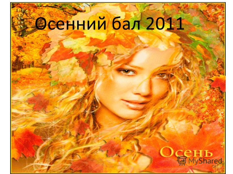 Осенний бал 2011