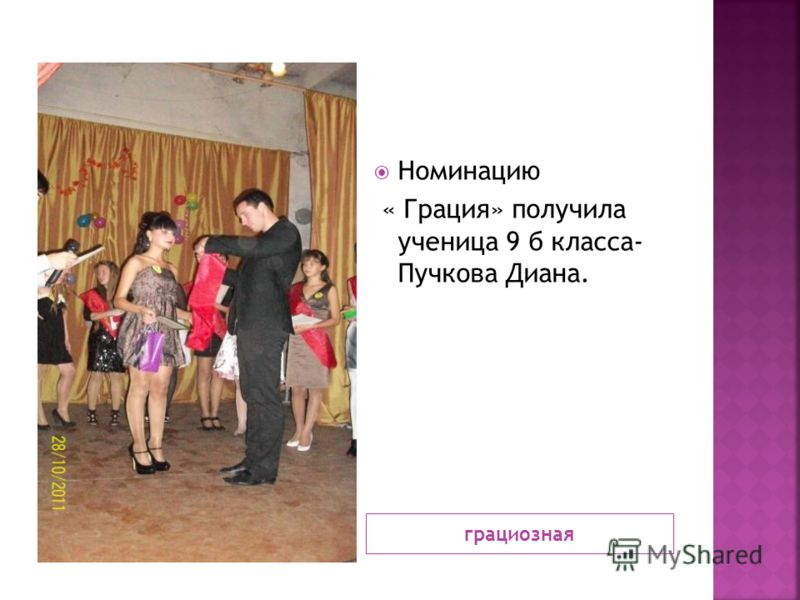 грациозная Номинацию « Грация» получила ученица 9 б класса- Пучкова Диана.