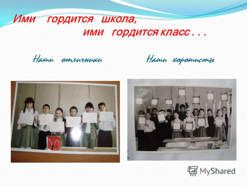 Наши успехи 1- место в школьном Конкурсе строевой песни и подготовки «День бантиков» – 1-2 места в различных номинациях
