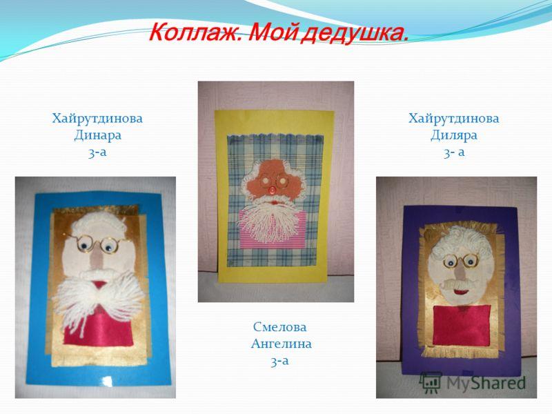 Декоративное панно. Смелова Ангелина, 3-а класс Хайрутдинова Динара, 3-а класс