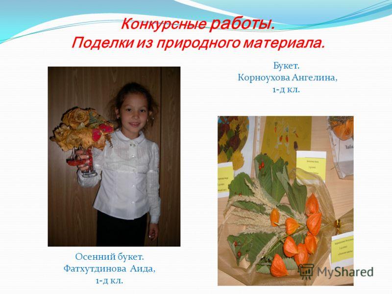 Осенний бал. Сценка. Разговор овощей. 1-д Частушки об овощах в исполнении мальчиков 1-д Посвящение в первоклассники
