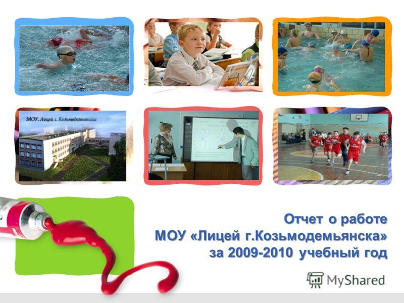 L/O/G/O Отчет о работе МОУ «Лицей г.Козьмодемьянска» за 2009-2010 учебный год