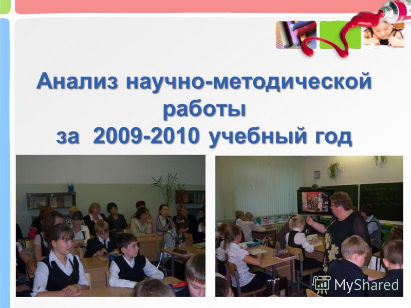Анализ научно-методической работы за 2009-2010 учебный год
