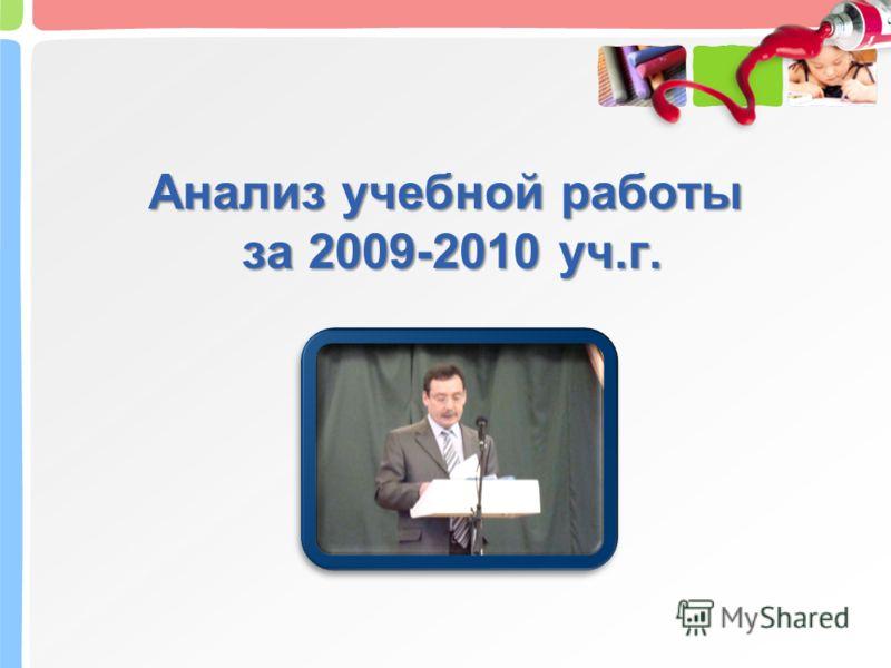 Анализ учебной работы за 2009-2010 уч.г.