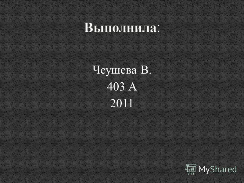 Чеушева В. 403 А 2011