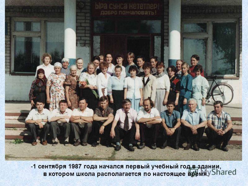 -1 сентября 1987 года начался первый учебный год в здании, в котором школа располагается по настоящее время.