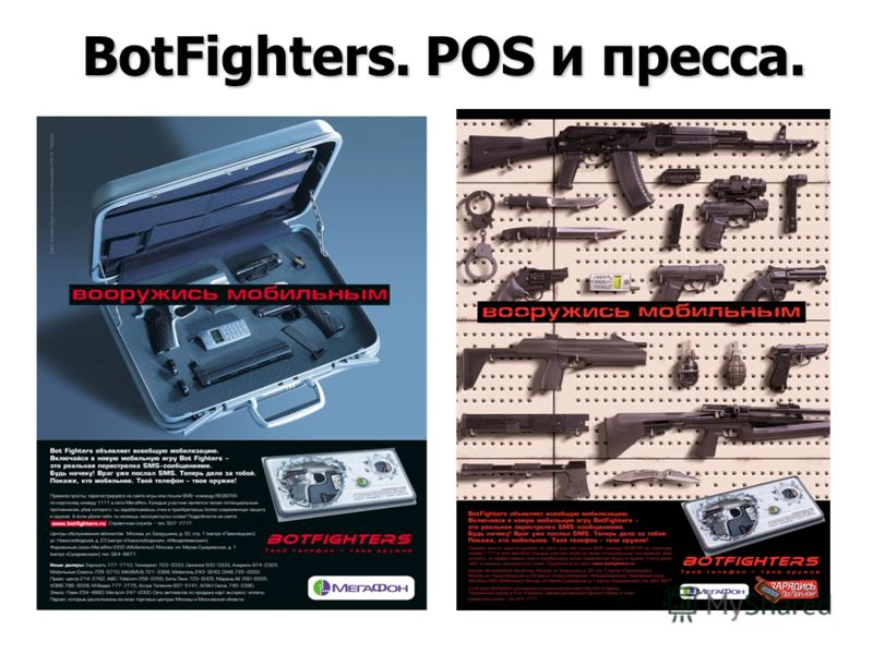 BotFighters. POS и пресса.