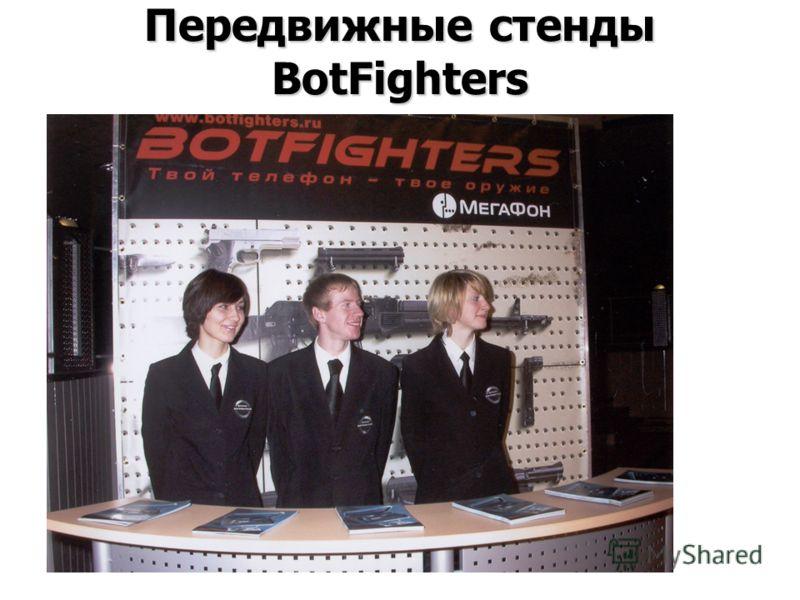 Передвижные стенды BotFighters
