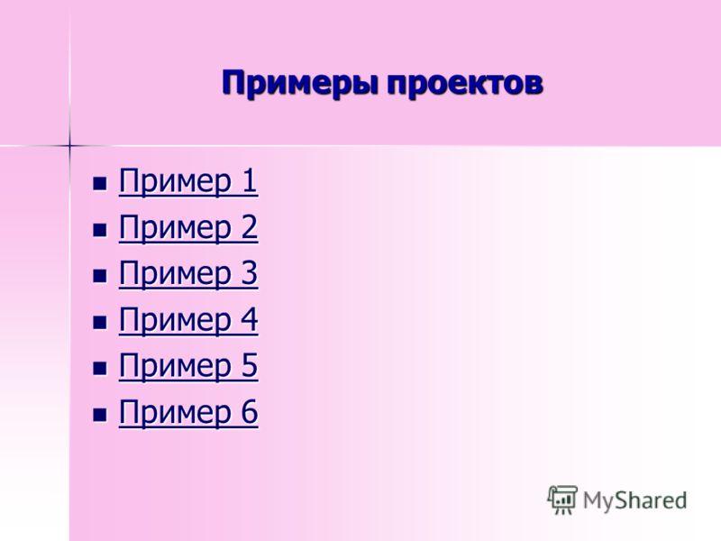 Примеры проектов Пример 1 Пример 1 Пример 1 Пример 1 Пример 2 Пример 2 Пример 2 Пример 2 Пример 3 Пример 3 Пример 3 Пример 3 Пример 4 Пример 4 Пример 4 Пример 4 Пример 5 Пример 5 Пример 5 Пример 5 Пример 6 Пример 6 Пример 6 Пример 6