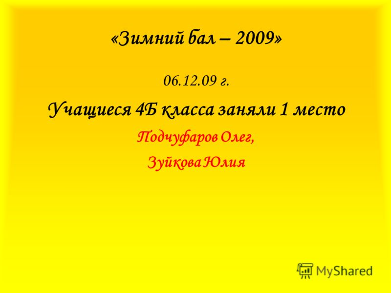 «Зимний бал – 2009» 06.12.09 г. Учащиеся 4Б класса заняли 1 место Подчуфаров Олег, Зуйкова Юлия