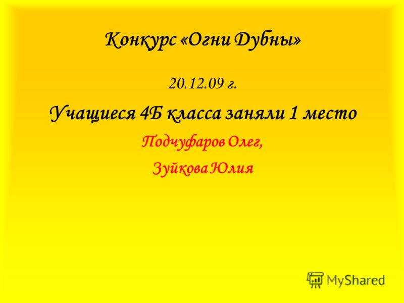 Конкурс «Огни Дубны» 20.12.09 г. Учащиеся 4Б класса заняли 1 место Подчуфаров Олег, Зуйкова Юлия