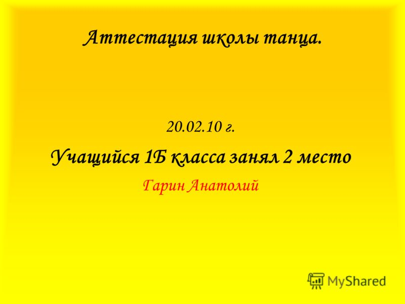 Аттестация школы танца. 20.02.10 г. Учащийся 1Б класса занял 2 место Гарин Анатолий