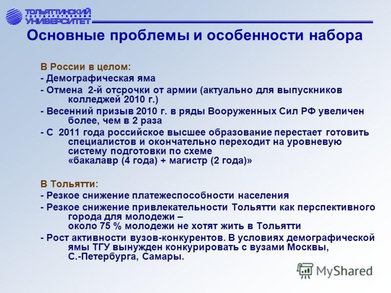 Основные проблемы и особенности набора В России в целом: - Демографическая яма - Отмена 2-й отсрочки от армии (актуально для выпускников колледжей 2010 г.) - Весенний призыв 2010 г. в ряды Вооруженных Сил РФ увеличен более, чем в 2 раза - С 2011 года