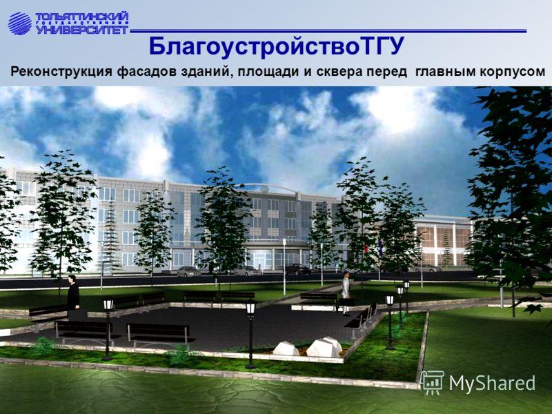БлагоустройствоТГУ Реконструкция фасадов зданий, площади и сквера перед главным корпусом