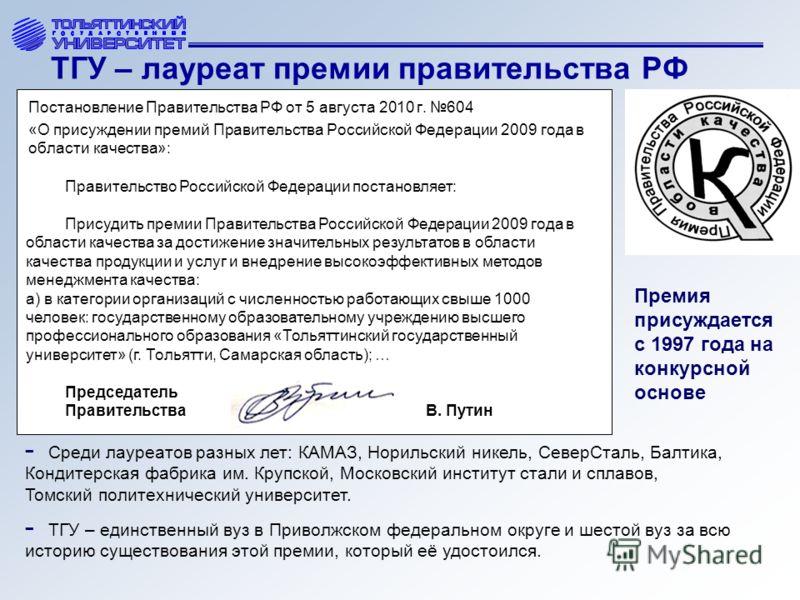 Правительство Российской Федерации постановляет: Присудить премии Правительства Российской Федерации 2009 года в области качества за достижение значительных результатов в области качества продукции и услуг и внедрение высокоэффективных методов менедж