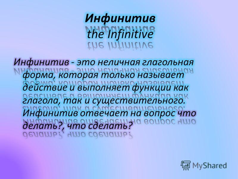Инфинитив