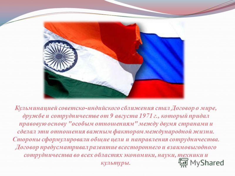 Стремительное развитие дружеских отношений с Индией началось после смерти Сталина. Под восторженное скандирование Хинди-руси бхай-бхай! (индийцы и русские - братья!) Джавахарлала Неру и Индиру Ганди встречали в Москве, а Никиту Хрущева - в Дели. Неза