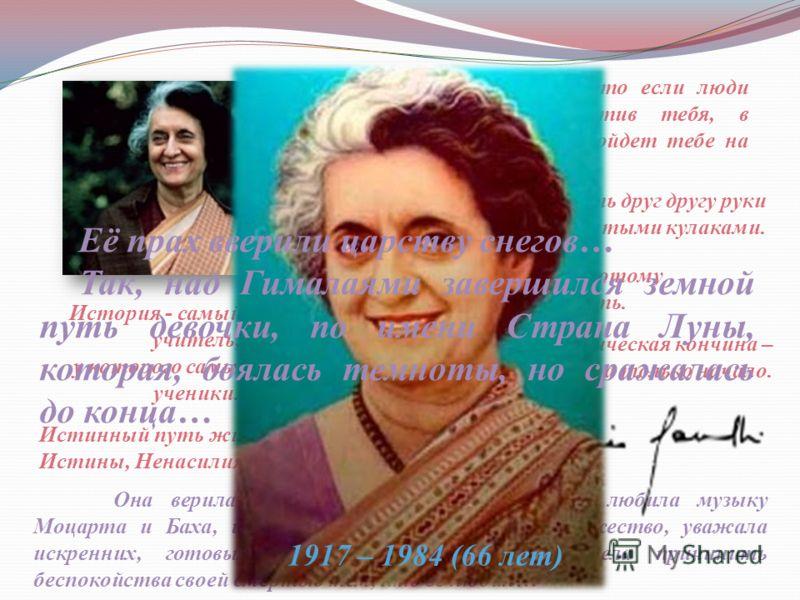 Ни одного зарубежного лидера в СССР не любили так, как Индиру Ганди. В 70 80-е годы тысячи девочек были названы в честь премьер- министра Индии. Никого из иностранцев так не оплакивали ее убийство стало для наших людей поистине всенародным горем. В М