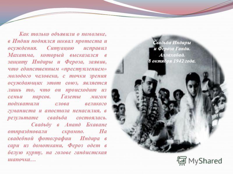 В 1934 году Индира поступила в народный университет, который создал знаменитый индийский поэт Рабиндранат Тагор. Вскоре у матери начался рецидив туберкулёза. Индира вынуждена была, прервав учёбу, сопровождать Камалу в Швейцарию. В 1936 году мама Инди