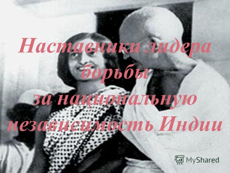 В 1944 году у четы Ганди родился первенец Раджив. Индира долго выбирала имя своему первенцу и остановилась на синонимах имён своих родителей: малыша назвали Раджив Ратна – Раджив, как и Камал, значит «лотос», а Ратна – это «драгоценность», как и Джав