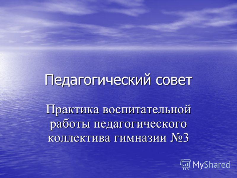 Педагогический совет Практика воспитательной работы педагогического коллектива гимназии 3