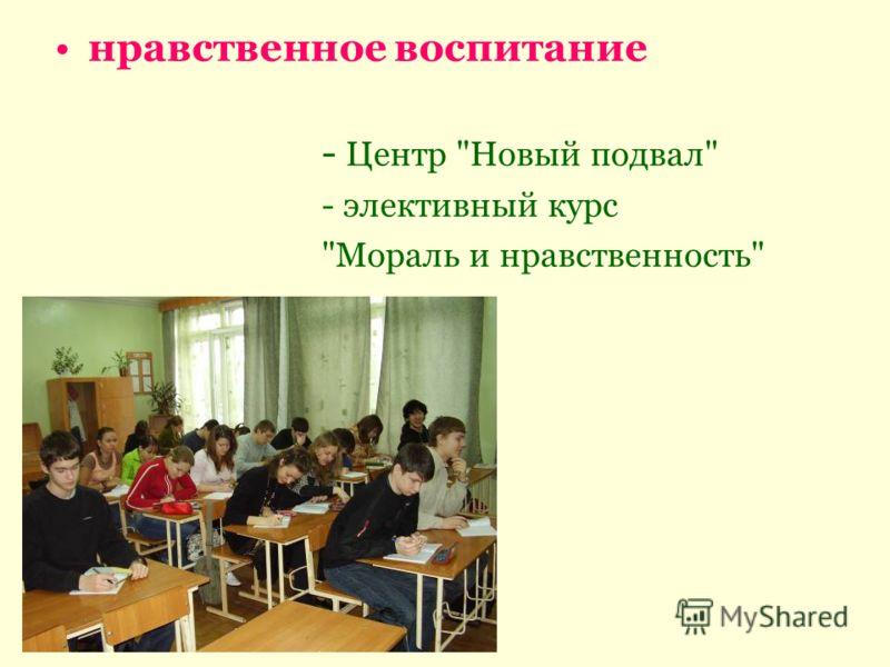 нравственное воспитание - Центр Новый подвал - элективный курс Мораль и нравственность