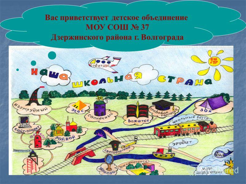 Вас приветствует детское объединение МОУ СОШ 37 Дзержинского района г. Волгограда Вас приветствует детское объединение МОУ СОШ 37 Дзержинского района г. Волгограда