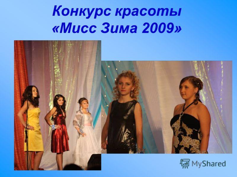 Конкурс красоты «Мисс Зима 2009»