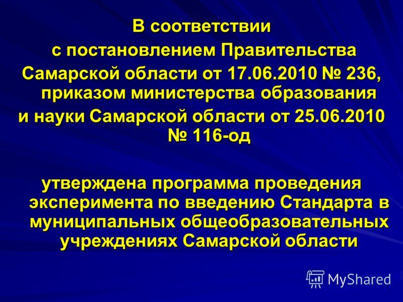 В соответствии с постановлением Правительства с постановлением Правительства Самарской области от 17.06.2010 236, приказом министерства образования и науки Самарской области от 25.06.2010 116-од утверждена программа проведения эксперимента по введени