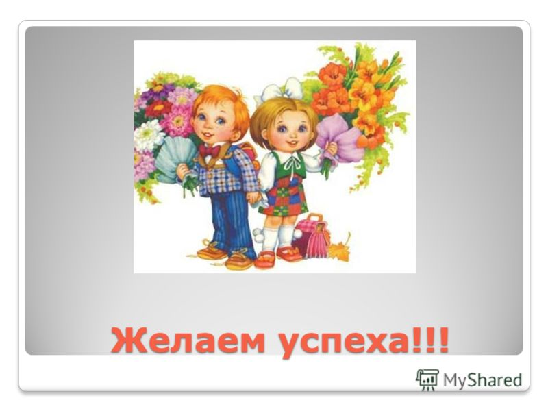 Желаем успеха!!! Желаем успеха!!!