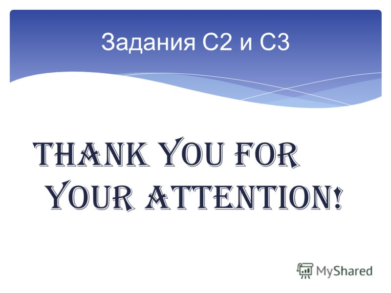 Thank you for your attention! Задания С2 и С3