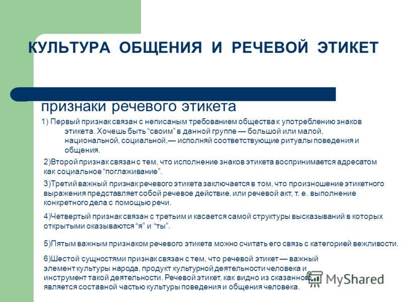 О ПРАВИЛЬНОМ ПРОИЗНОШЕНИИ В литературном языке произношение, так же как и выбор слов и употребление грамматических форм, подчиняется определённым правилам, нормам. Существует очень полезный словарь-справочник Русское литературное произношение и ударе