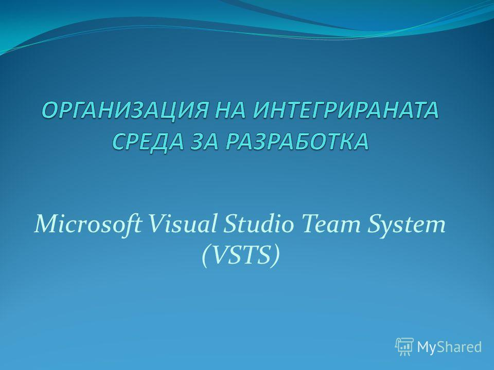 Microsoft Visual Studio Team System (VSTS)