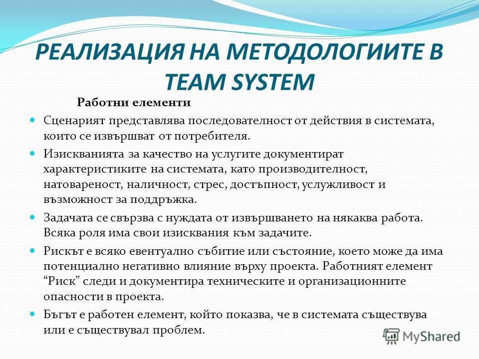 РЕАЛИЗАЦИЯ НА МЕТОДОЛОГИИТЕ В TEAM SYSTEM Работни елементи Сценарият представлява последователност от действия в системата, които се извършват от потребителя. Изискванията за качество на услугите документират характеристиките на системата, като произ
