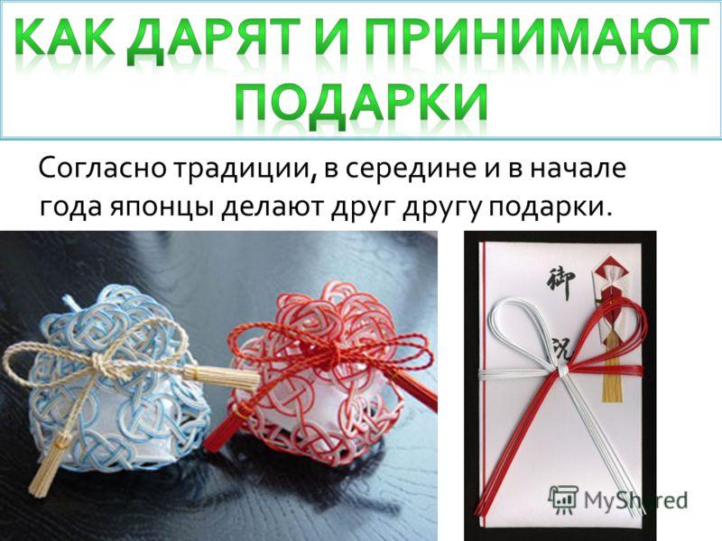 Согласно традиции, в середине и в начале года японцы делают друг другу подарки.