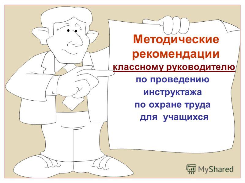 Методические рекомендации классному руководителю по проведению инструктажа по охране труда для учащихся