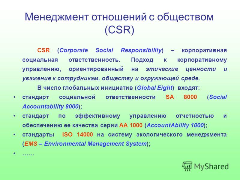 Менеджмент отношений с обществом (CSR) CSR (Corporate Social Responsibility) – корпоративная социальная ответственность. Подход к корпоративному управлению, ориентированный на этические ценности и уважение к сотрудникам, обществу и окружающей среде.