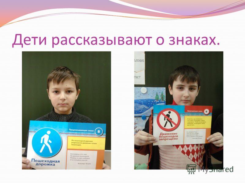 Дети рассказывают о знаках.