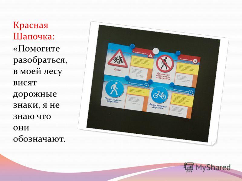 Красная Шапочка: «Помогите разобраться, в моей лесу висят дорожные знаки, я не знаю что они обозначают.