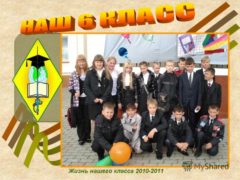 Жизнь нашего класса 2010-2011